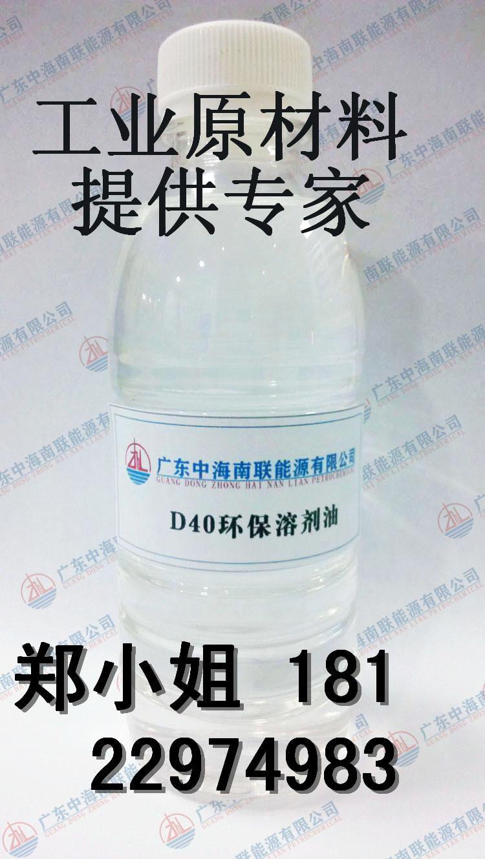 溶剂油批发价格 佛山南海大沥D40环保溶剂油供应商