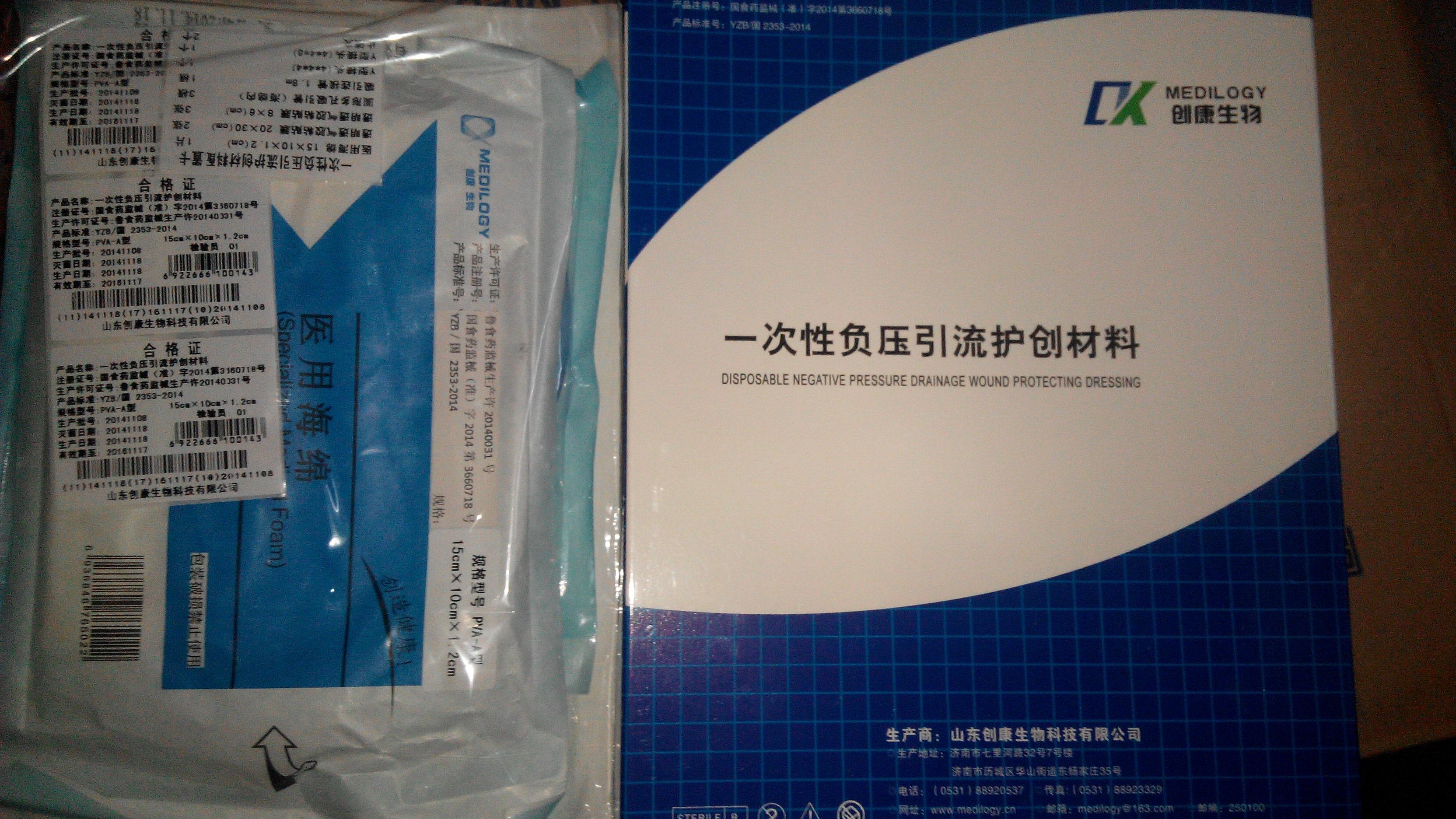 山东创康 VSD一次性负压引流护创材料 医用人工皮