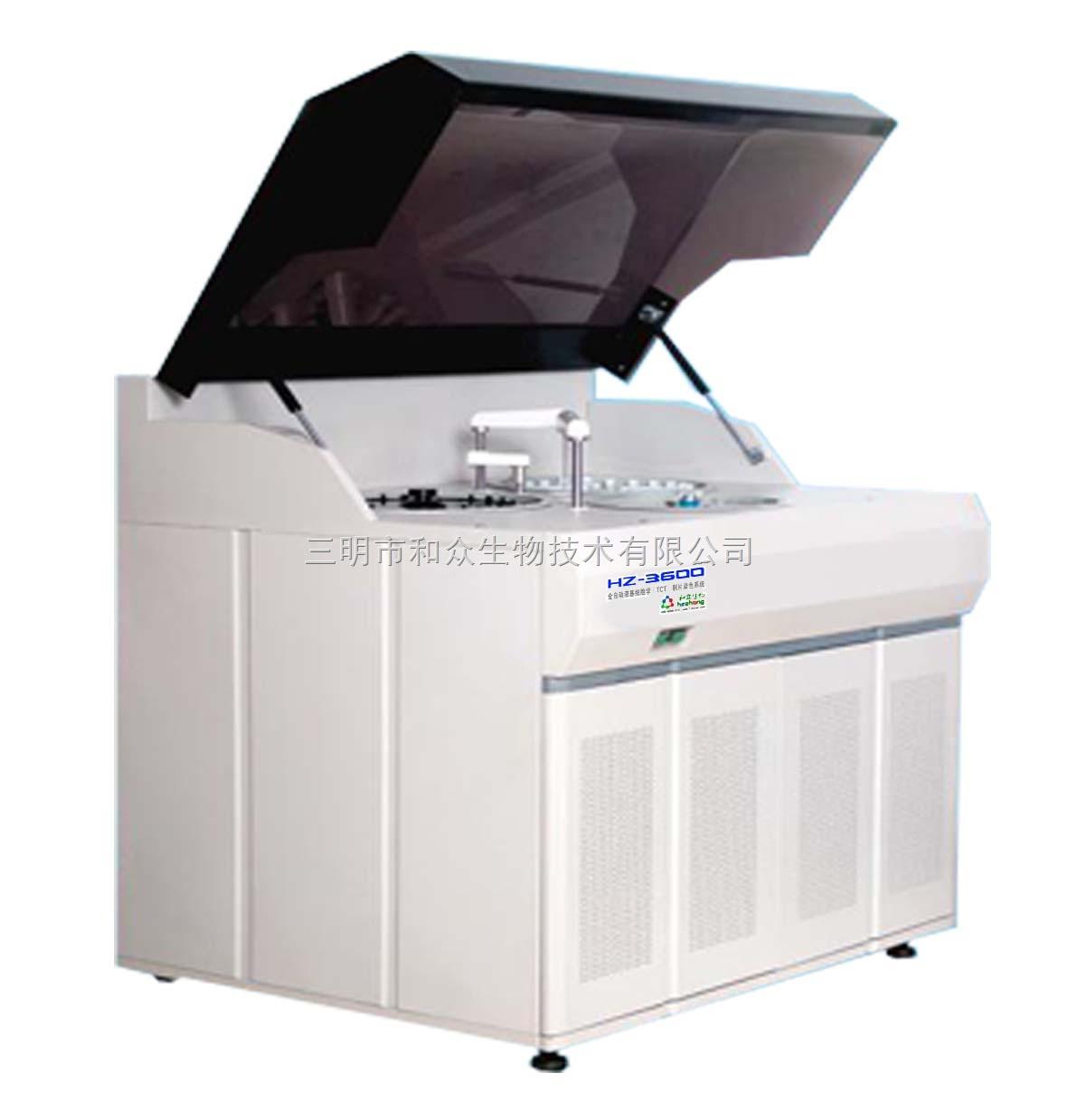 全自动TCT液基细胞制片染色系统