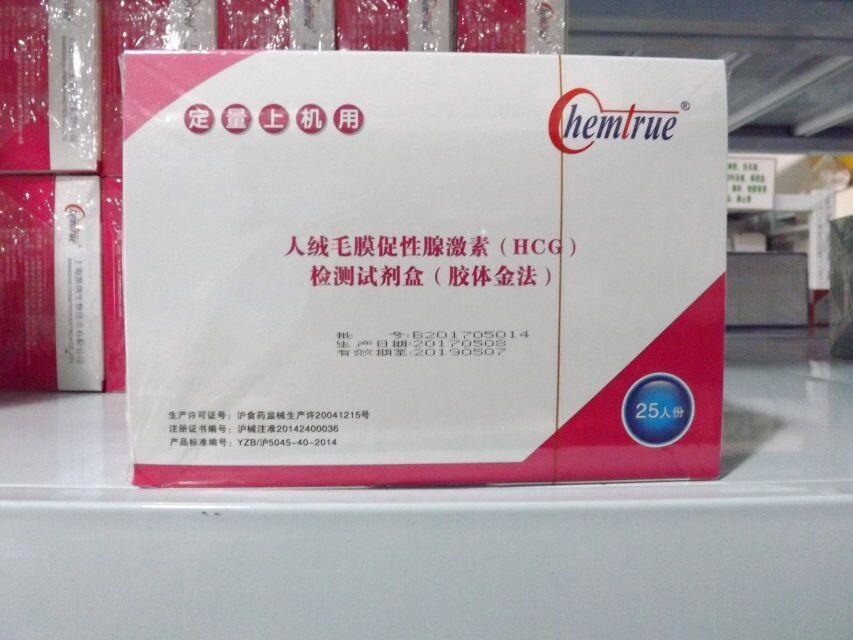 凯创人绒毛膜促性腺激素(HCG)检测试剂盒胶体金法