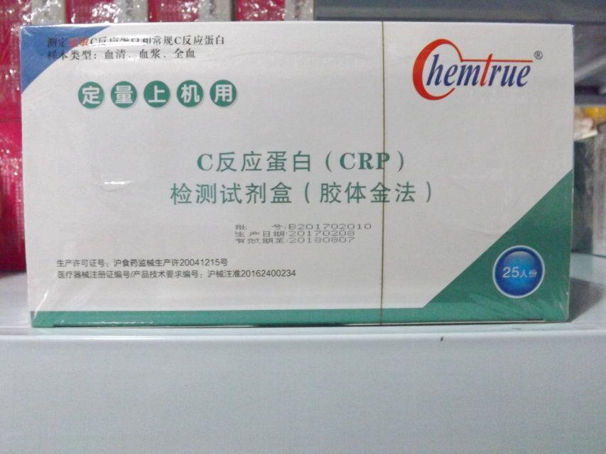 凯创C反应蛋白(CRP)检测试剂盒胶体金法
