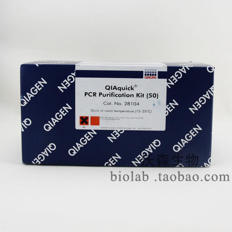 QIAquick PCR Purification Kit(50) QIAGENPCR纯化试剂盒28104