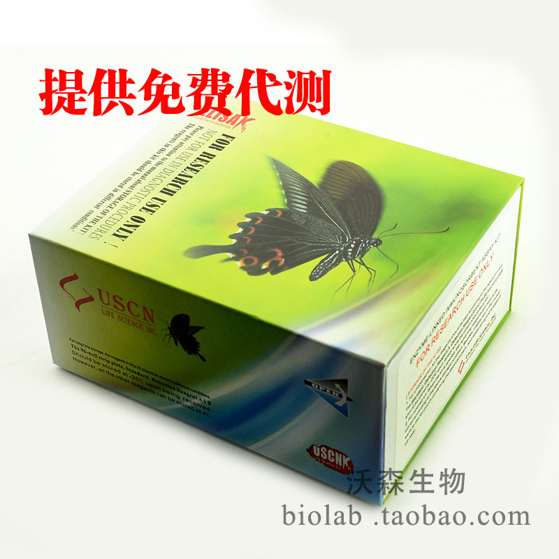核糖核酸酶A(RNASE1)检测试剂盒ELISA Kit for RNASE1 SEA297Bo
