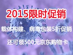 辉骏生物载体构建 病毒包装 稳转株构建等年末5折低促,还有500元京东购物卡可领