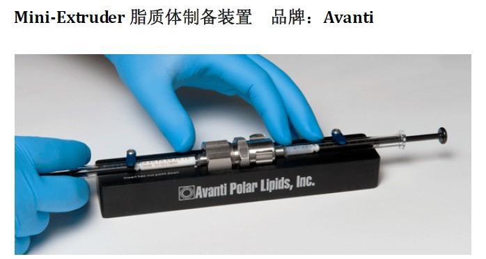 供应Avanti脂质体挤出器