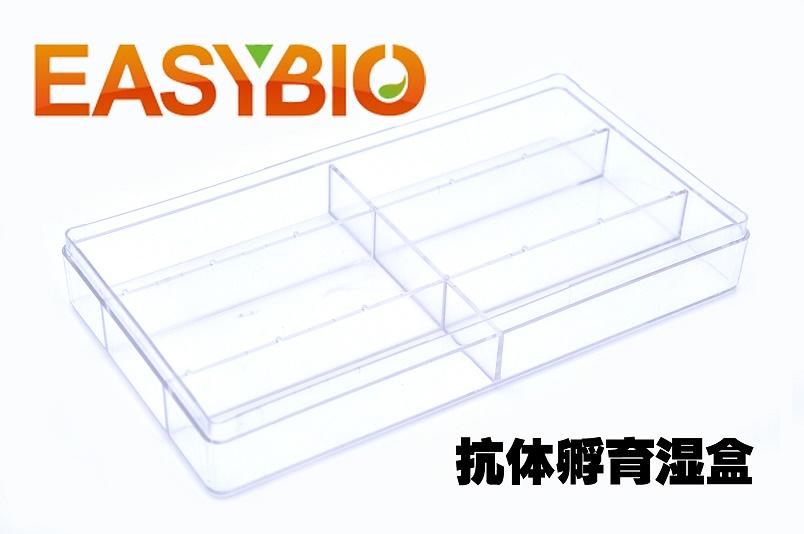 抗体孵育湿盒 抗体孵育盒 免疫组化湿盒