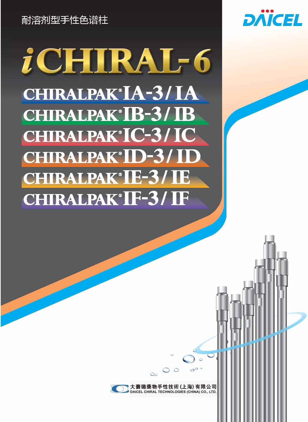 大赛璐键合型手性色谱柱CHIRALPAK® IC-3 / CHIRALPAK® IC