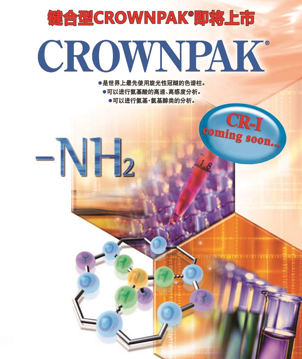 大赛璐冠醚手性柱CROWNPAK® CR(+)/CR(-)
