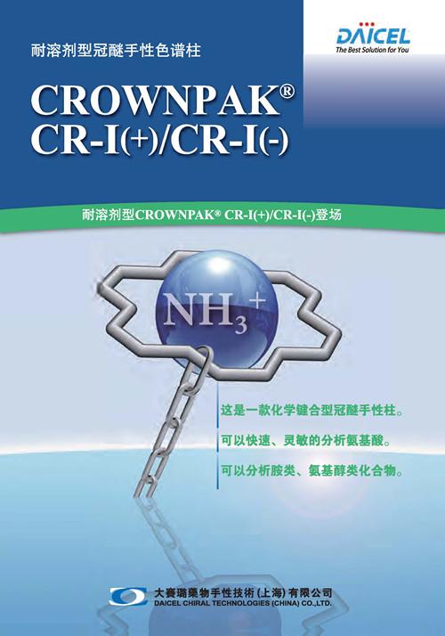 耐溶剂型冠醚手性色谱柱 CROWNPAK® CR-I(+)/CROWNPAK® CR-I(-)