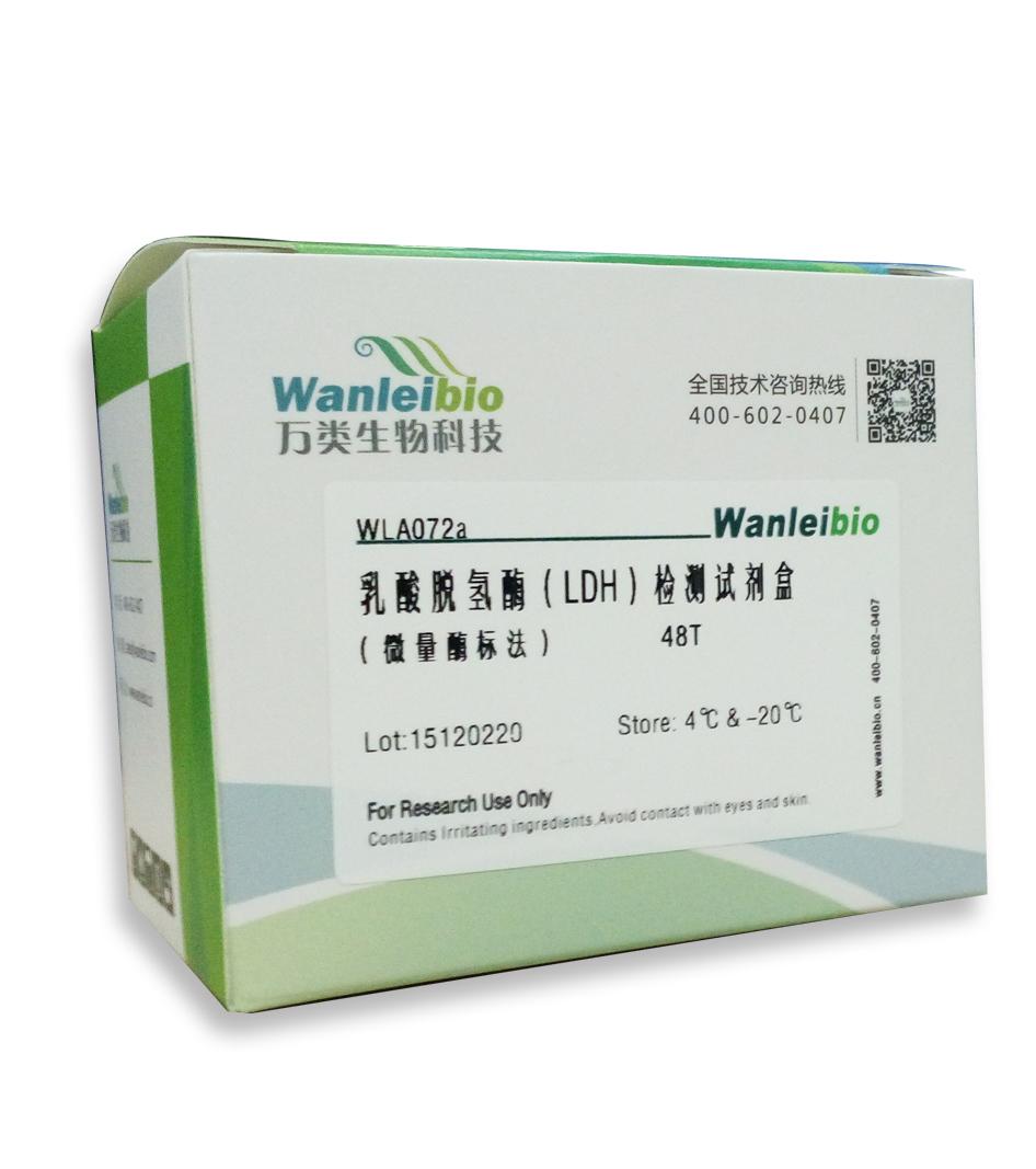 乳酸脱氢酶(LDH)检测试剂盒(微量酶标法)
