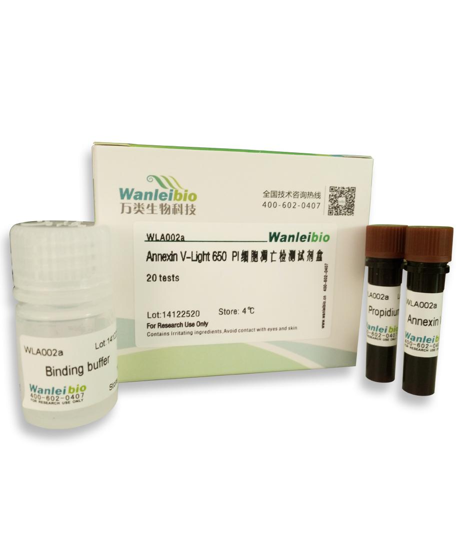 Annexin V-Light 650 / PI细胞凋亡检测试剂盒-100T