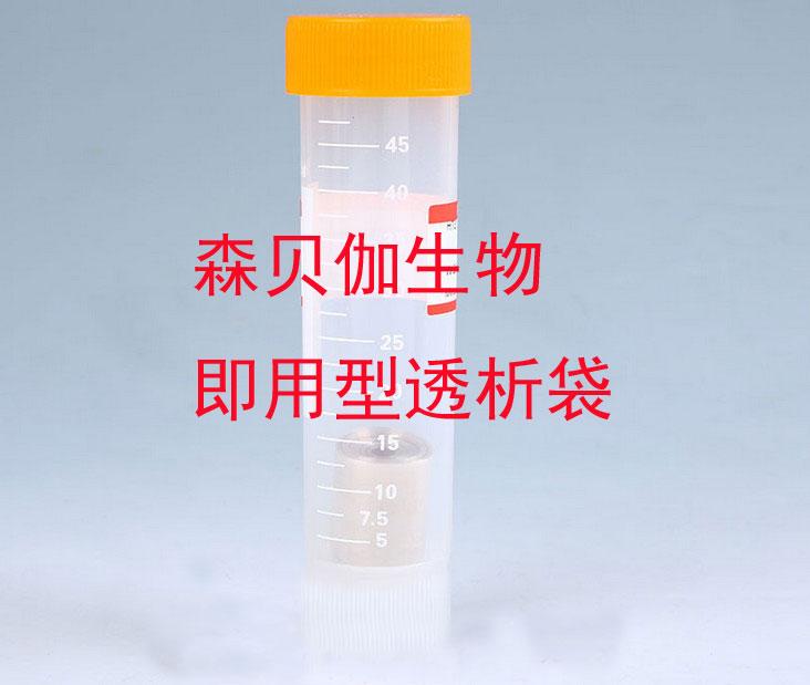 透析袋(截留分子量5000,压平宽度18mm,直径11.5mm)价格