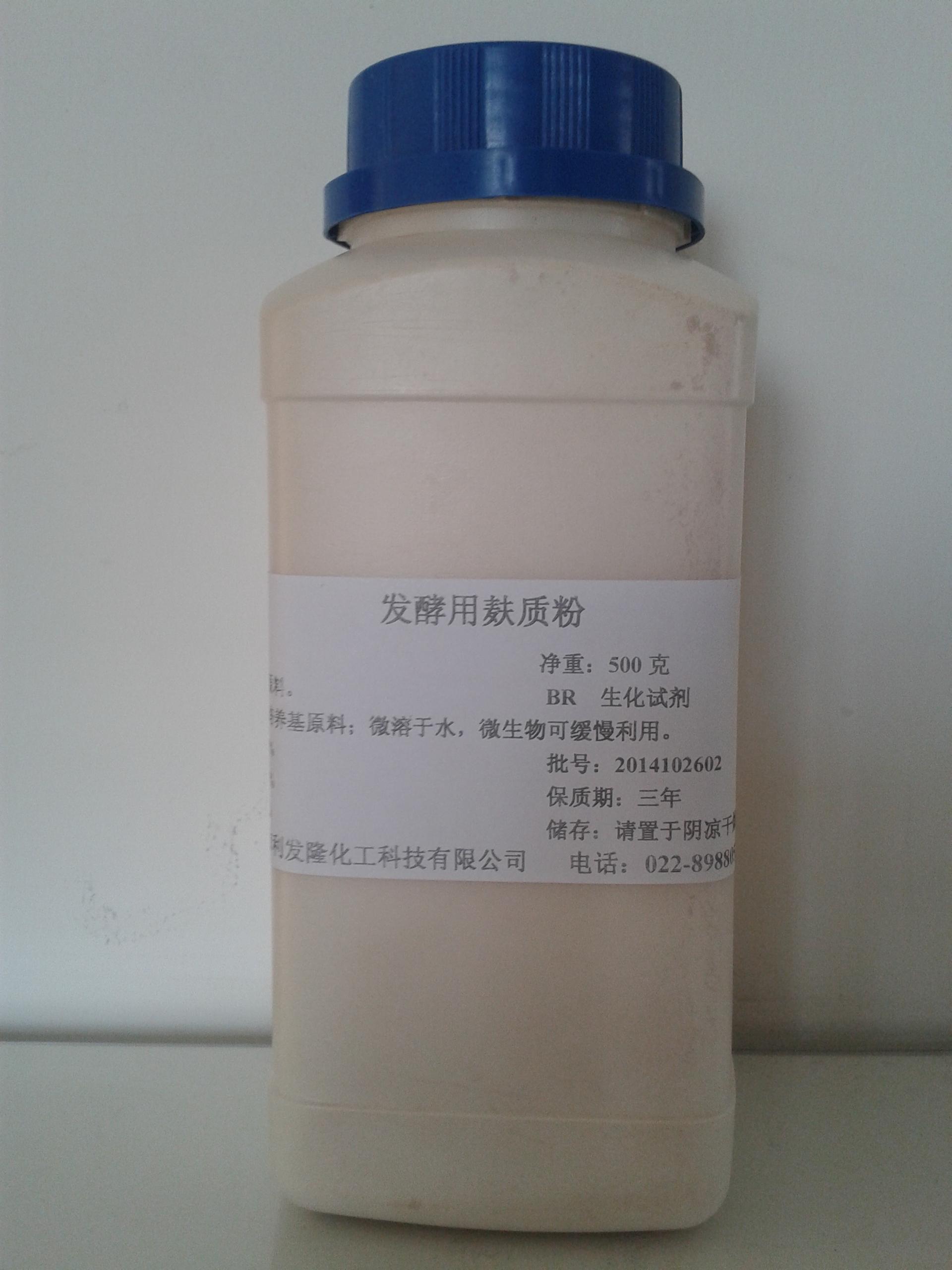 培养基专用麸质粉(天化牌发酵专用)