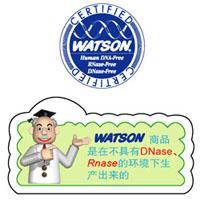 日本 WATSON 2ml 避光型冻存管