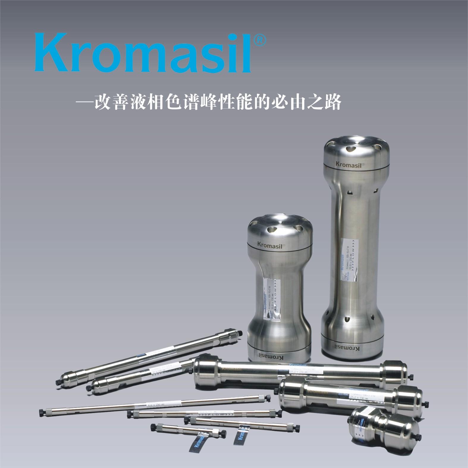 Nobel Kromasil C18 色谱柱