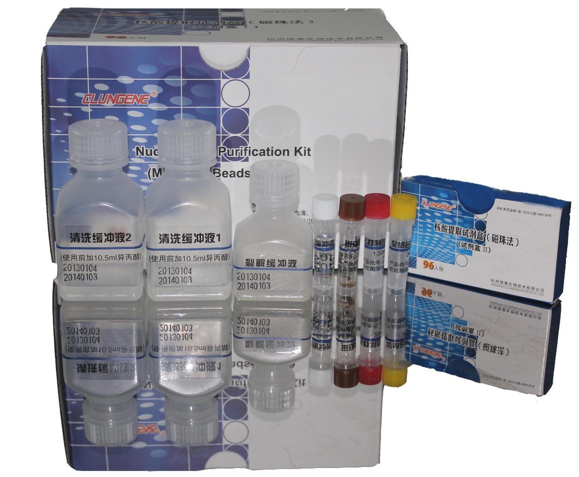 组织总RNA提取试剂盒