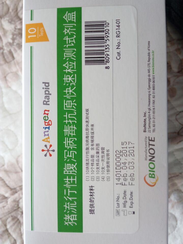 猪流行性腹泻病毒抗原检测试剂盒/PED AG test KIT