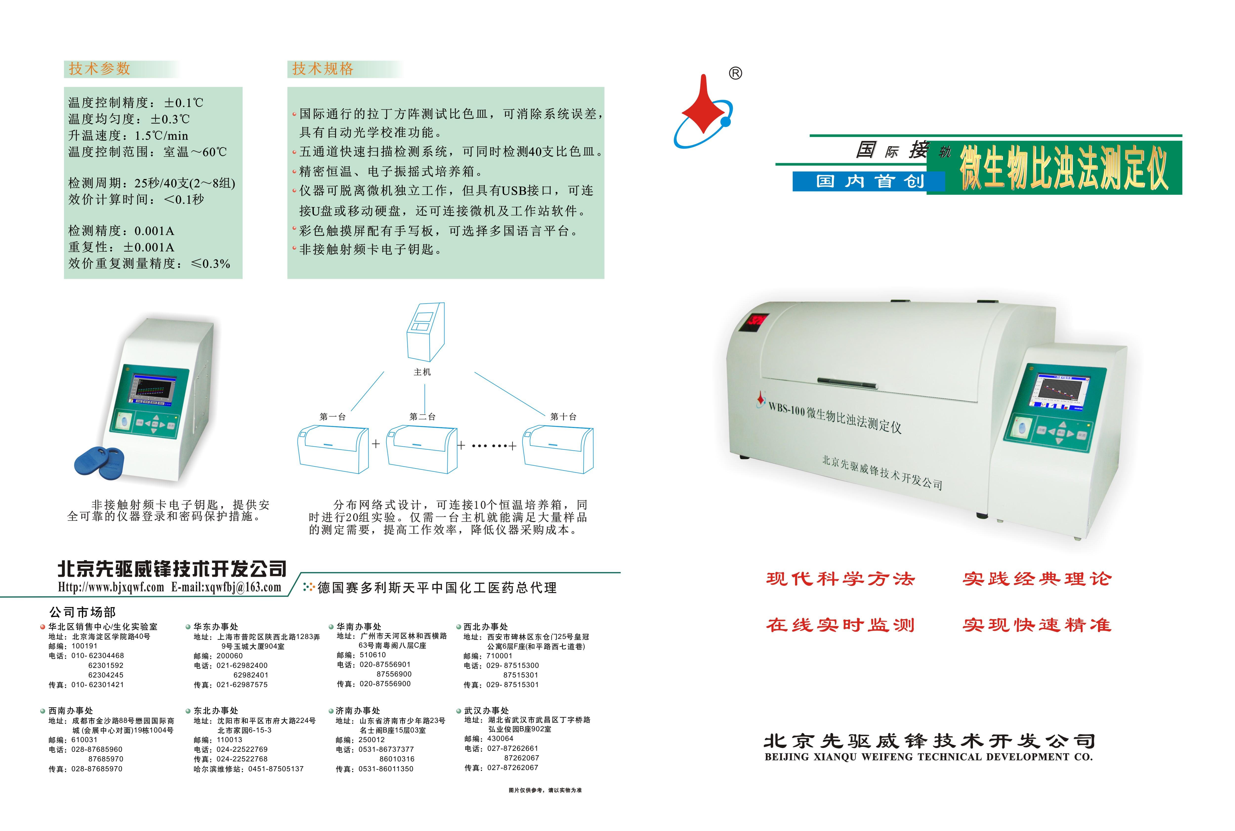 WBS-100微生物比浊法测定仪