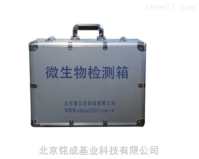 食品微生物检测箱
