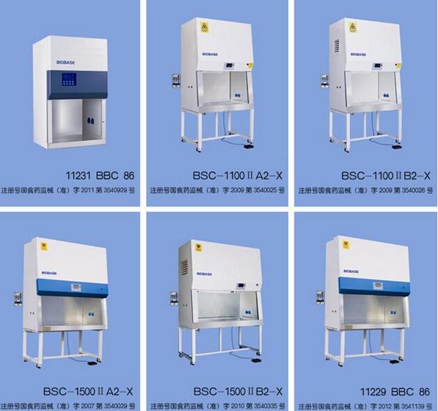 鑫贝西生物安全柜生产厂家