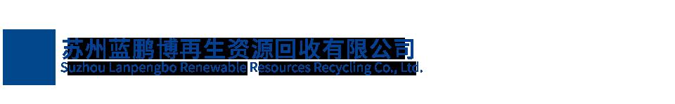 苏州蓝鹏博再生资源回收有限公司