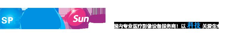广东上药桑尼克医疗科技有限公司