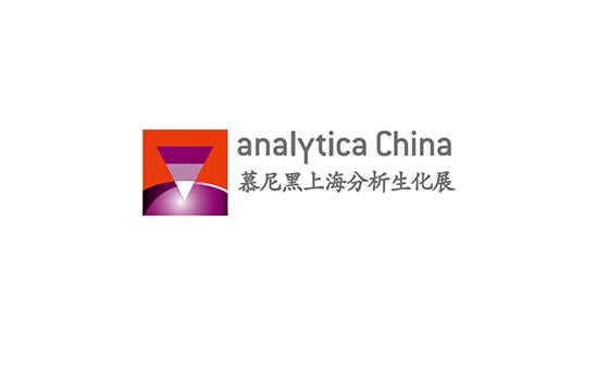 上海分析生化展览会Analytica China