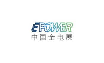 上海电力电工电网展览会EPOWER