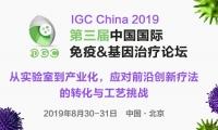 第三届IGC China 2019 中国国际免疫&基因治疗论坛全面升级启航