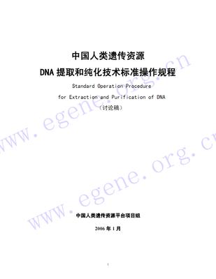 高通量DNA提取服务