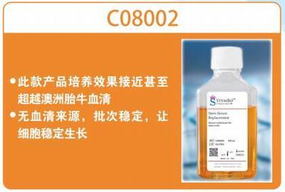 Ultroser G血清替代品(动物细胞培养)