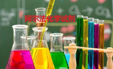 CHES(2-(环已胺)-1-乙磺酸)