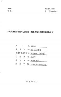 Anti-C1ORF190抗体