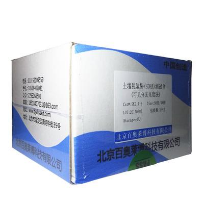 人致癌基因定量PCR芯片试剂盒