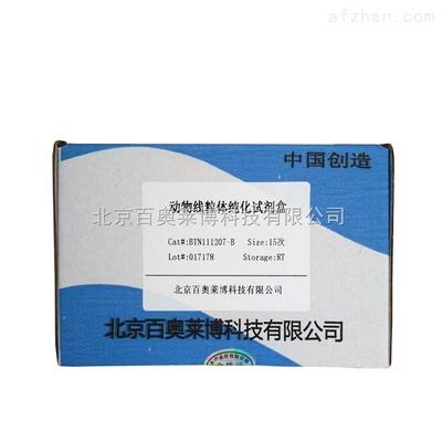 苛养木杆菌pcr试剂盒