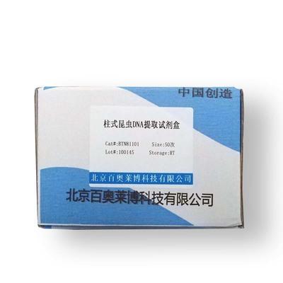 法医样本核酸提取试剂盒(案例)