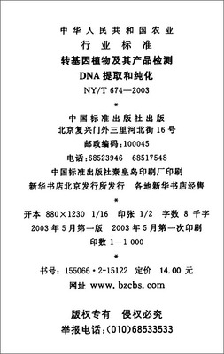 中量/大量全血基因组DNA快速提取试剂盒(离心柱型)