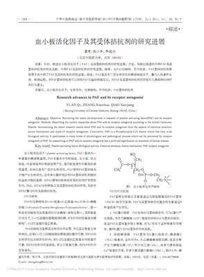 Osteonectin, Human Platelets