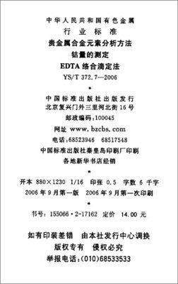 DNA级EDTA 2Na