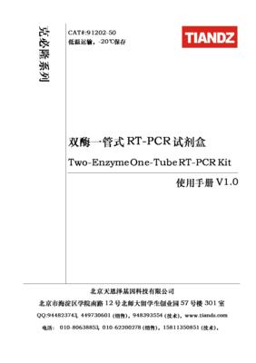 【正品直销,售后保障】(可灵活选择逆转录引物的两步法RT-qPCR预混液)HiScript Q Select RT SuperMix for qPCR