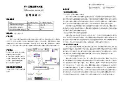 Easy-A? High-Fidelity PCR Cloning Enzyme, 100U