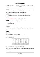 新城疫病毒(NDV)核酸检测试剂盒(PCR-荧光探针法)