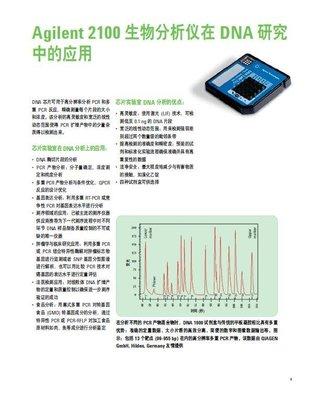 甲基化芯片