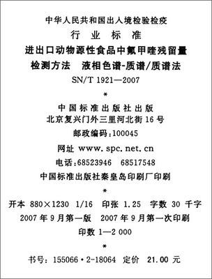 供应封闭群小鼠Slca:KM(Kunming)