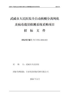 Biotech Support Group ViraPrep Lambda ViraPrep Lambda(VLK-05)