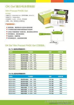 琼脂糖凝胶CL-4B