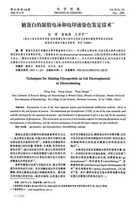 胰蛋白酶1:250Trypsin 1:250