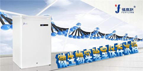 DW-86L728J超低温保存箱