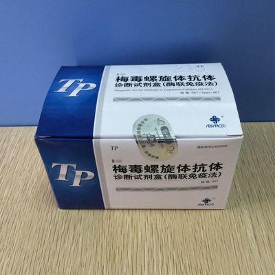 【明德生物poct】降钙素原(前降钙素,PCT)全血检测试剂盒(免疫层析法)