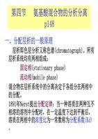 L-亮氨酸;L-Leucine;61-90-5